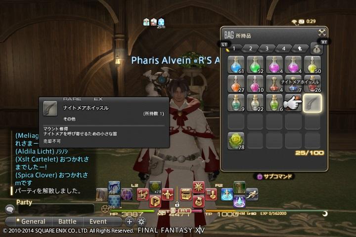 Pharis_alvein_2014_01_11_00_29_38